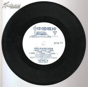 唱片.胶木唱片.中国少年先锋队鼓号曲