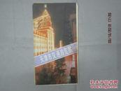 【交通旅游游览图】天津市海交通游览图【1984年版】