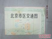 【交通旅游游览图】北京市区交通图【1978年版】