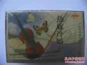 广东汉剧老磁带:热嫁冷婚(上下两片,卡带录音带,收藏珍品)