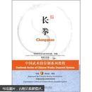 中国武术段位制系列教程:长拳(附光盘)     2741