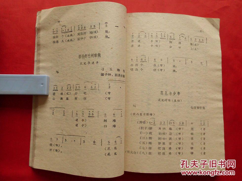 青海花兒mp3圖片