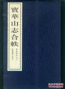宝华山志合帙(16线装一函全五册)印量500套