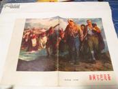 新阿尔巴尼亚画报 1965年第4、5、6期