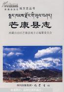 芒康县志(新书)
