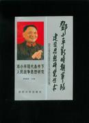 邓小平现代条件下人民战争思想研究