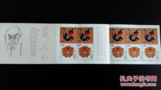 2016年猴年生肖邮票小本票第四轮2016-1丙申年真品全新