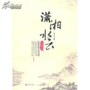 潇湘水云-民族管弦乐队总谱