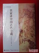 中国文化经典:名家讲中国古典小说
