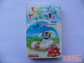 老磁带:胎教音乐-保健篇(卡带录音带,收藏珍品)