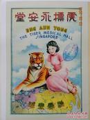 虎标永安堂-五幅美女图.铜版纸印