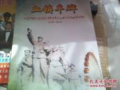 【纪念抗战70周年】连云港;曹延根(血铸丰碑书法展获奖证书)