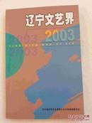 辽宁文艺界--2003