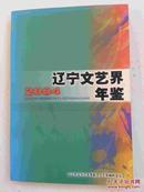 辽宁文艺界年鉴-2004