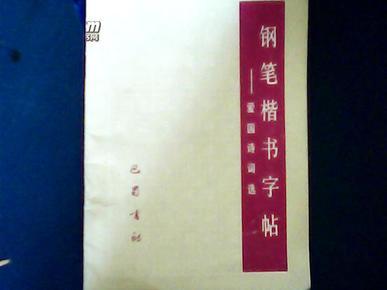 钢笔楷书字帖——爱国诗词选