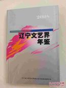 辽宁文艺界年鉴--2008
