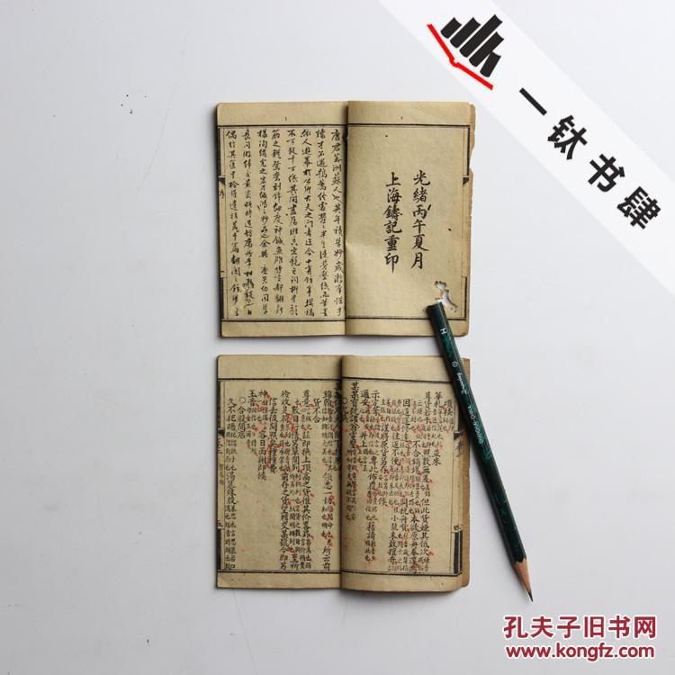 唐注写信必读 (八册十卷全 小开本 清代光绪版)古代写信参考 古代书信图片