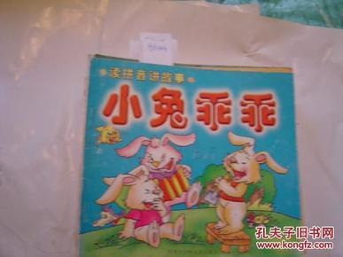 读拼音故事小兔乖乖【H6344】