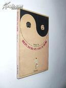 樊氏对称式(108)太极拳 (樊锦洲著 1997年1版1印  私藏品佳)