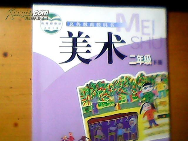 【图】义务教育教科书美术小学二年级下册图片
