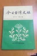 今日台湾文坛 出版社藏书