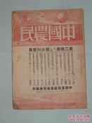 中国农民 第二卷第一.二期合刊 1942年出版