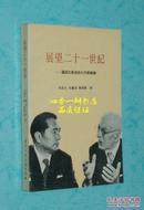 展望二十一世纪:汤因比与池田大作对话录(1985年11月一版一印/自然旧9品/见描述)
