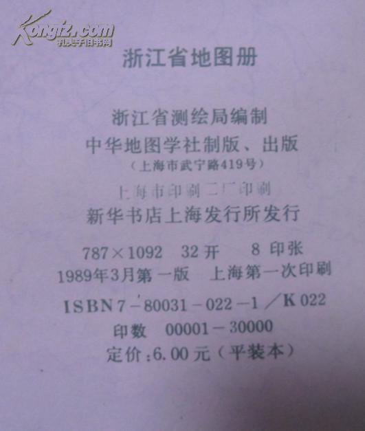 【图】浙江省地图册_价格:12