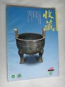 《收藏》杂志2001年第12期