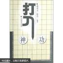 围棋战术技巧丛书:打入神功