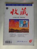 《收藏》杂志1997年第10期