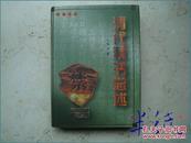 清代禁书总述 1999年初版精装