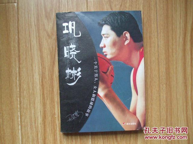 巩晓彬 一个关于男人,女人和篮球的故事【签名本】