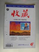《收藏》,杂志1997年第10期