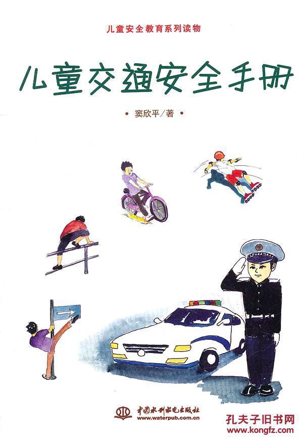 儿童交通安全手册