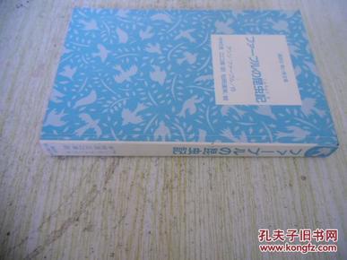 日文原版《昆虫记》ファーブルの昆虫记 アンリ・ファーブル、 松冈 达英