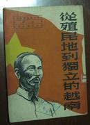 从殖民地到独立的越南