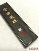 墨      宁乐选烟      日本一心堂制      1995年
