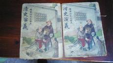 清史演义上下2册全(民国37年2版)广益书局出版--页全(绝版收藏)