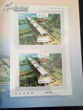 2010年上海世博会小型张双联