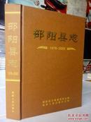 邵阳县志1978-2002 包邮原版