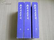 仅印6000册的〈励耘书屋丛刻〉(全三厚册)  品好