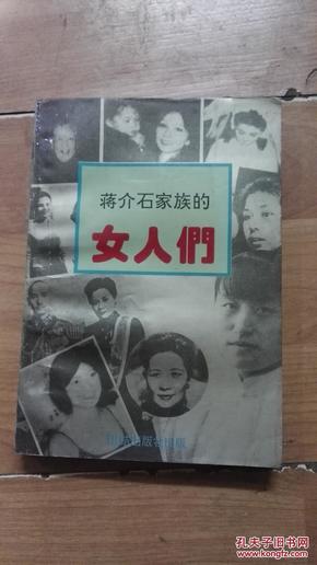 蒋介石家族的女人们.