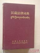 汉藏法律词典