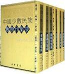 《中国少数民族旧期刊集成(影印)》(全100册)16开.精装.简体横排.中华书局.定价:¥88000.00元