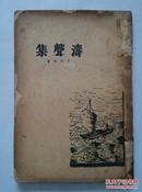 《涛声集》(1936年6月初版.新文学诗集).