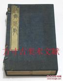 和刻本 汉画早学  梅兰竹菊 四册全  1880年白纸原函品好