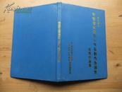 桃花源杯中国书法篆刻小作品创作邀请展优秀作品集  16开精装本