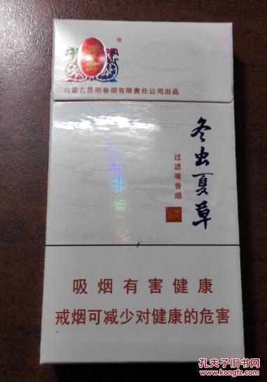 硬盒 烟盒《冬虫夏草》(20支细枝)