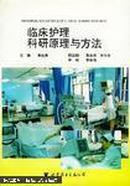 临床护理科研原理与方法